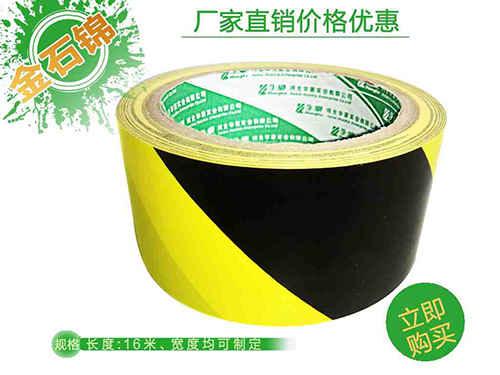 黄黑警示胶带