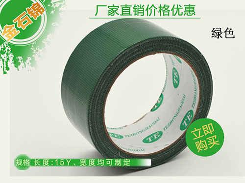 绿色布基胶带