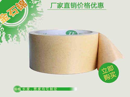 皮革高温牛皮纸胶带