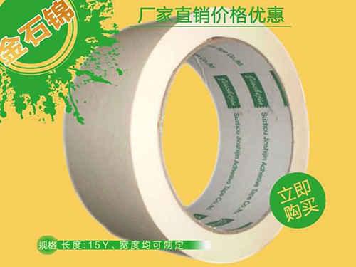 钻孔美纹纸胶带