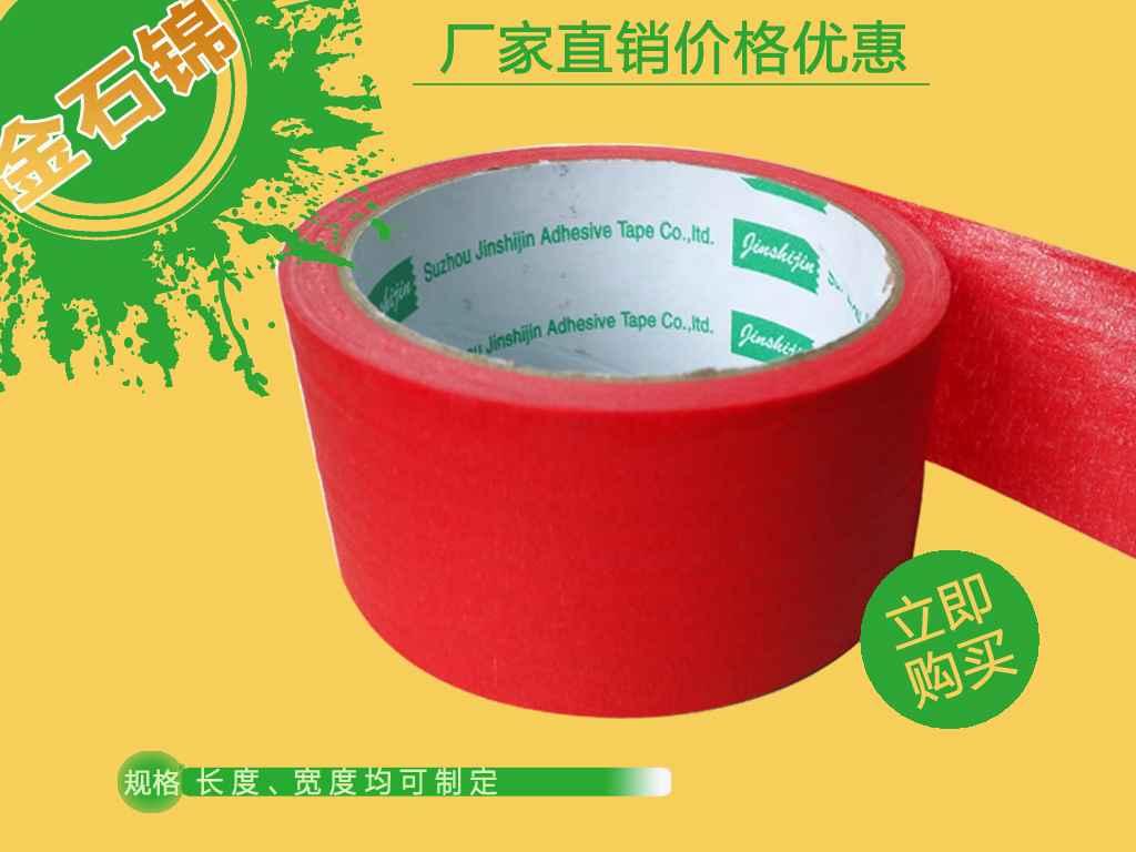 红色美纹纸胶带图片