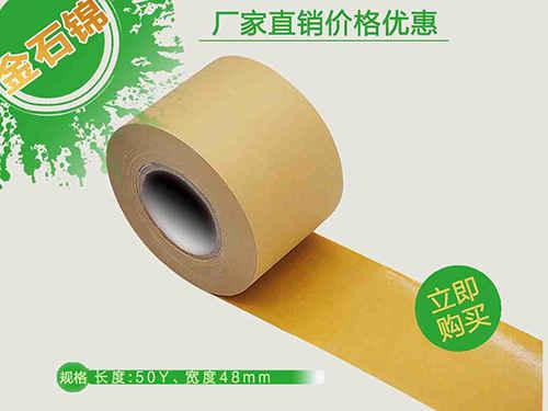 水性牛皮纸胶带