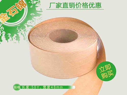 湿水纤维牛皮纸胶带