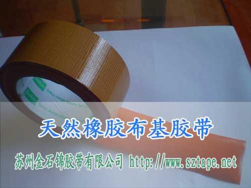 橡胶类型高温胶带产品