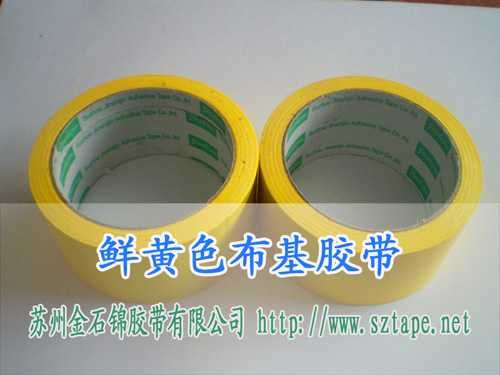 鲜黄色布基胶带图片介绍二