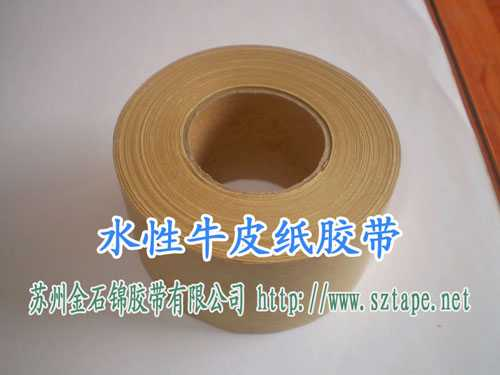 水性牛皮纸胶带特点