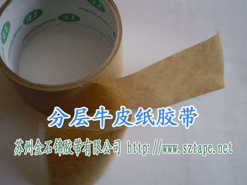 分层牛皮纸胶带用途
