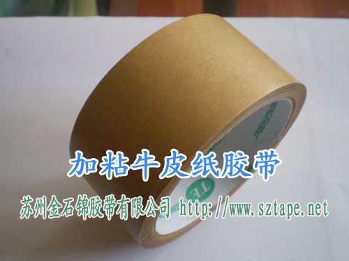 牛皮纸胶带特性