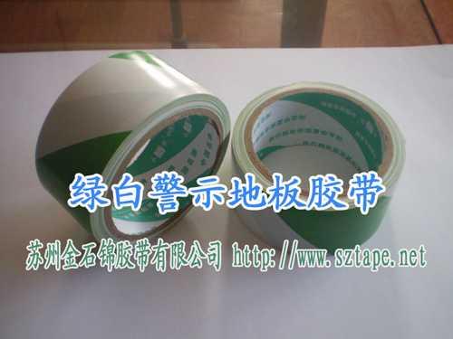 表面光滑的PVC警示胶带
