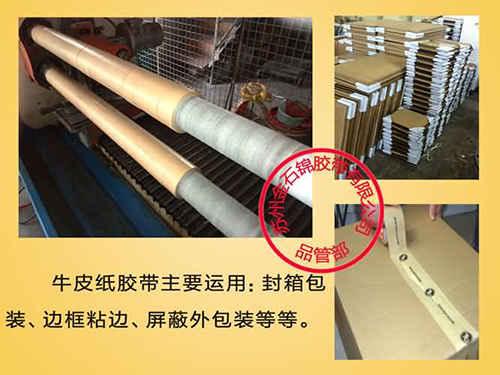 多种不同类型的牛皮纸胶带