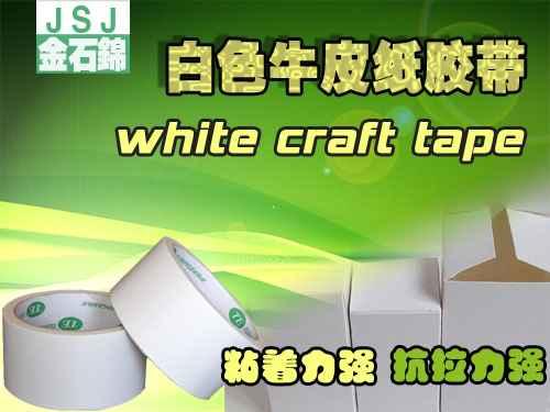 环保型牛皮纸胶带