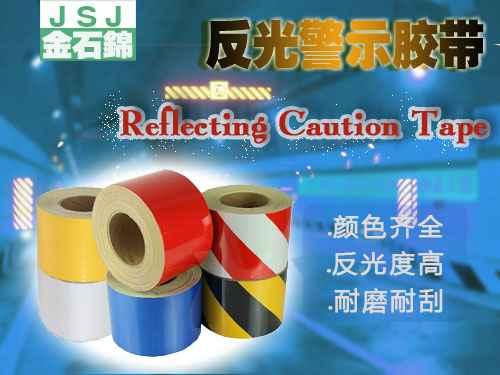 反光胶带图片展示信息