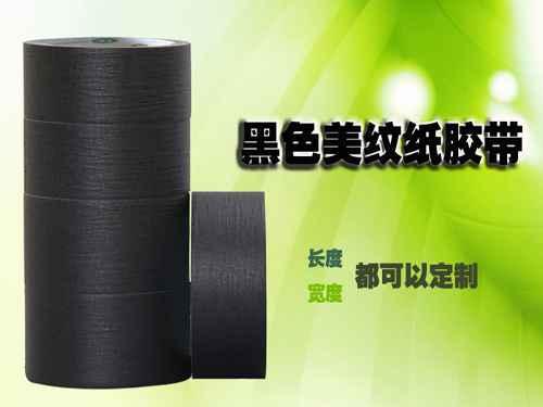黑色美纹纸胶带